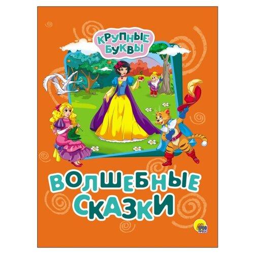 Купить Крупные буквы. Волшебные сказки, Prof-Press, Детская художественная литература