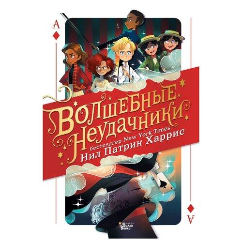 Купить Харрис Н. П. Волшебные неудачники , Вилли Винки, Детская художественная литература