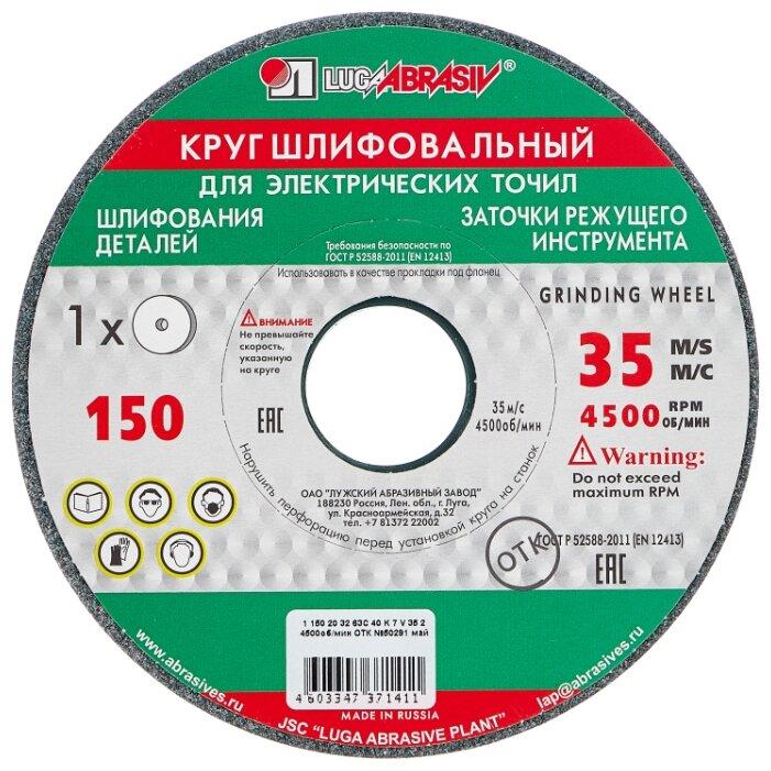 Шлифовальный круг LUGAABRASIV 150х20х32 63С Р40