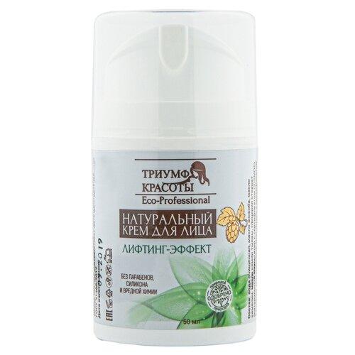 ТРИУМФ КРАСОТЫ Professional Натуральный крем с лифтинг-эффектом для кожи лица, шеи и зоны декольте, 50 мл крем лифтинг для шеи и декольте