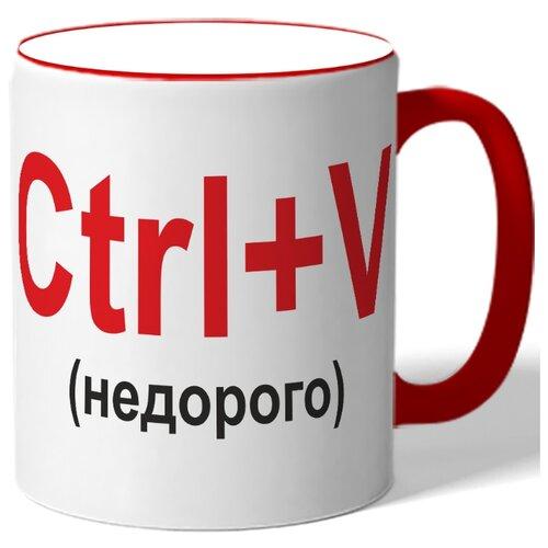 Кружка Ctrl+V, недорого