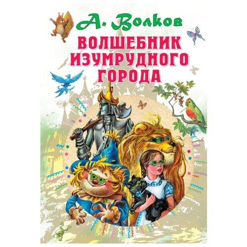 Купить Волков А.М. Волшебник Изумрудного города , АСТ, Детская художественная литература