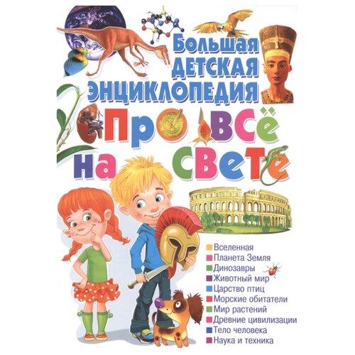 Купить Большая детская энциклопедия про всё на свете, Владис, Познавательная литература