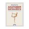 """Коултер Дэвид """"Анатомия Хатха-йоги. Руководство для студентов, преподавателей и практикующих"""""""
