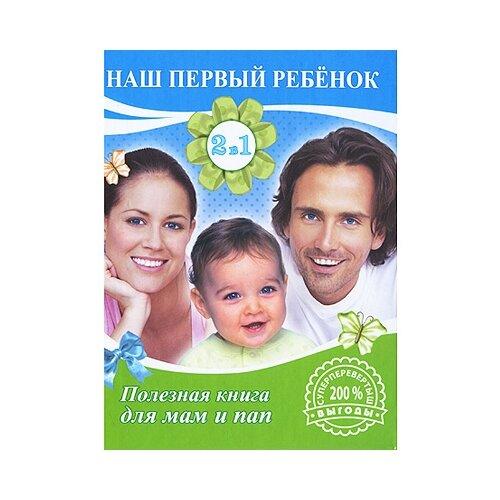 Купить Гордеева О.П. Наш первый ребенок. Полезная книга для мам и пап. Как назвать малыша. Книга счастливых имен , Владис, Книги для родителей