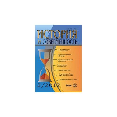 История и современность. № 2, 2012 г. Научно-теоретический журнал