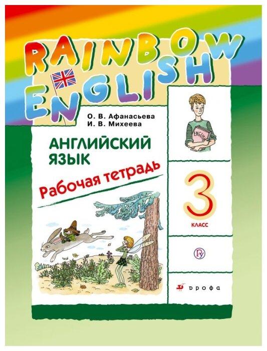 "Афанасьева О.В. ""Английский язык. Rainbow English. 3 класс. Рабочая тетрадь. ФГОС"""