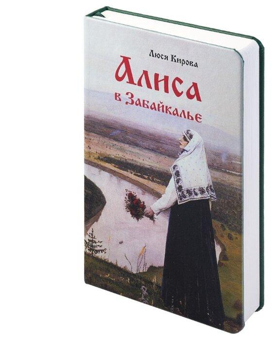 Ежедневник Соль Алиса в Забайкалье недатированный, искусственная кожа