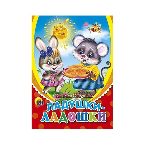 Купить Мигунова Н. Ладушки-ладошки , Prof-Press, Книги для малышей