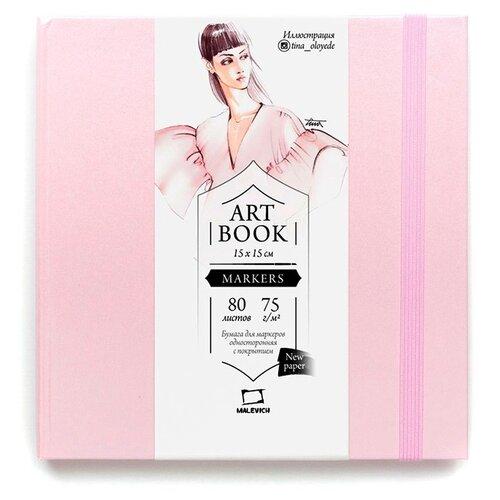 Купить Скетчбук для маркеров Малевичъ Fashion 15 х 15 см, 75 г/м², 80 л. розовый, Альбомы для рисования