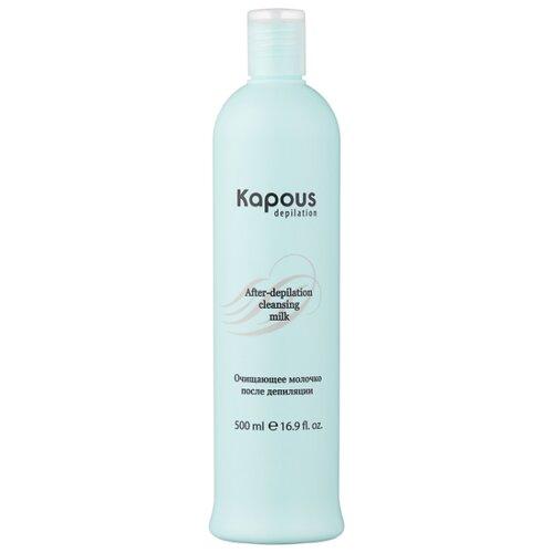 Kapous Professional Молочко очищающее после депиляции 500 мл