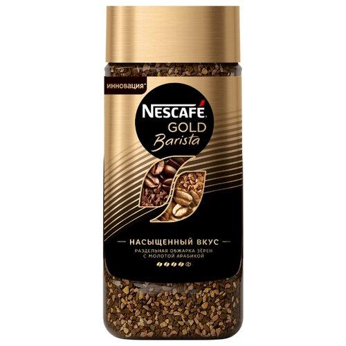 Кофе растворимый Nescafe Gold Barista с молотым кофе, стеклянная банка, 170 г