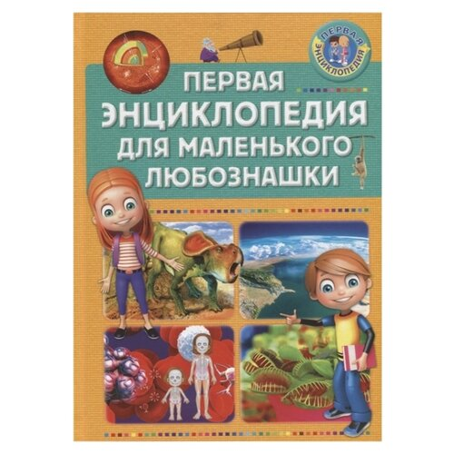 Купить Первая энциклопедия для маленького любознашки, Владис, Познавательная литература