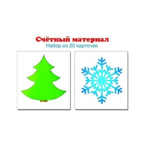 Купить Счетный материал. Набор из 20 карточек. Елочка, снежинка, Творческий Центр СФЕРА, Учебные пособия