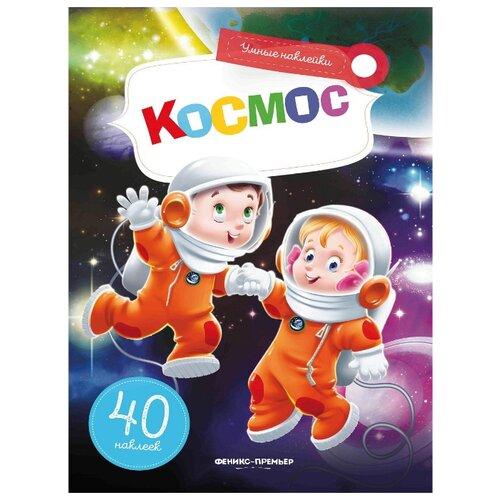 Купить Книжка с наклейками Космос, Феникс-Премьер, Книжки с наклейками