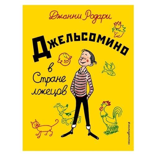 Купить Родари Дж. Джельсомино в Стране лжецов , ЭКСМО, Детская художественная литература