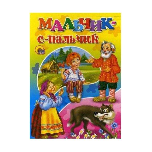 Купить Мальчик с пальчик, Prof-Press, Книги для малышей