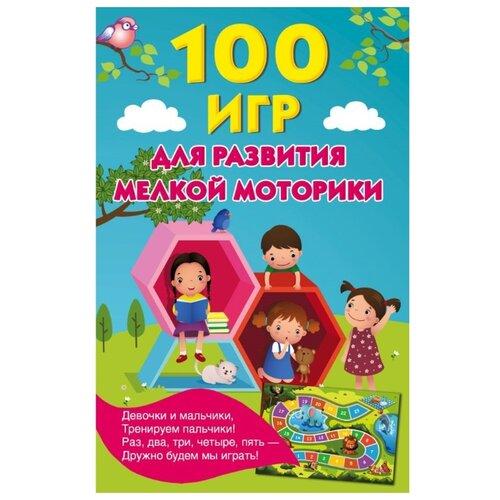 Купить 100 игр для развития мелкой моторики, АСТ, Книги с играми