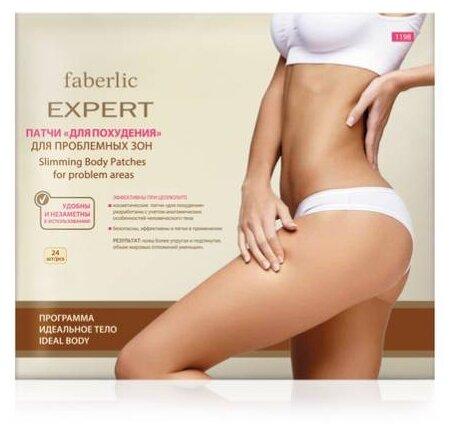 Faberlic пластырь Expert Ideal Body для похудения
