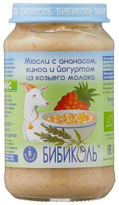 Пюре БИБИКОЛЬ Мюсли с ананасом, киноа и йогуртом из козьего молока (с 8 месяцев) 190 г, 1 шт.