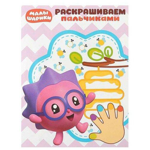 Купить ЛЕВ Раскрашиваем пальчиками. Малышарики. ПР №1811, Раскраски