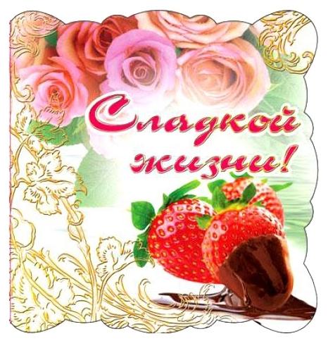 Поздравление в стихах о сладкой жизни