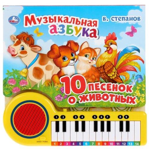 Купить Степанов В. Музыкальная азбука. 10 песенок о животных , Умка, Книги для малышей
