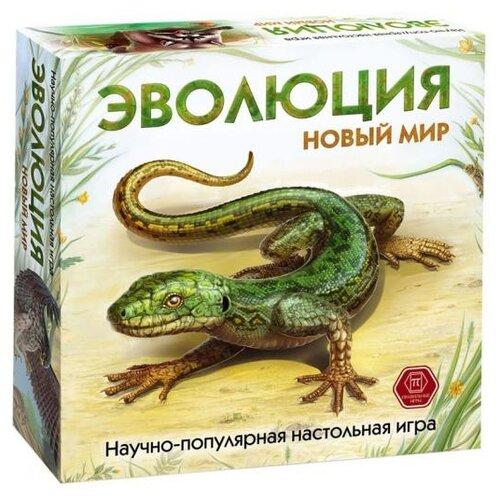 Настольная игра Правильные игры Эволюция. Новый мир настольная игра правильные игры эволюция биология для начинающих 13 03 04