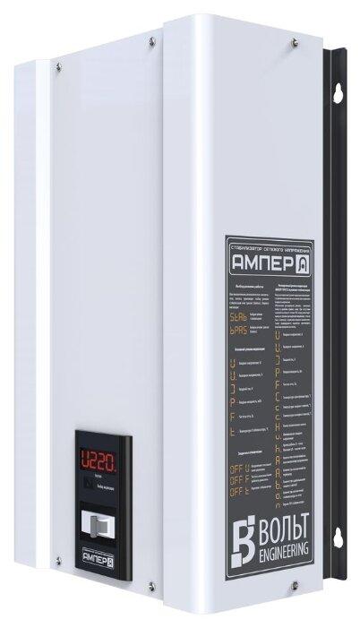Стабилизатор напряжения однофазный Вольт Engineering АМПЕР Э 9-1/25A v2.0 (5.5 кВт)