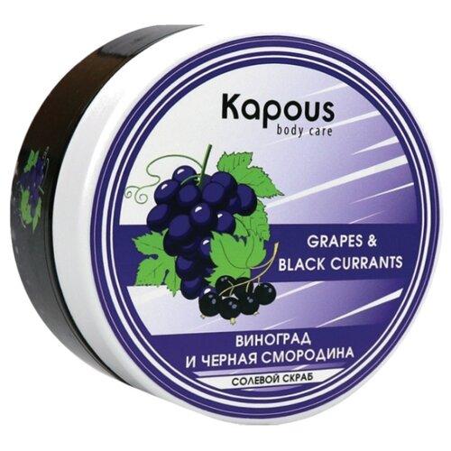 Kapous Professional Body Care Солевой скраб Смородина и Виноград, 200 мл
