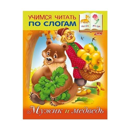 Купить Кузьмина М. Мужик и медведь. Учимся читать по слогам , Hatber, Учебные пособия