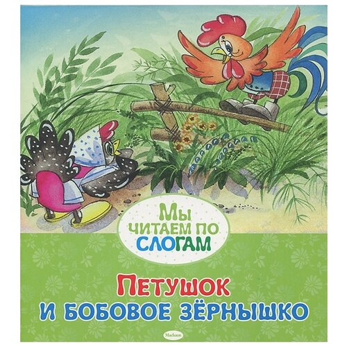 Купить Петушок и бобовое зёрнышко, Махаон, Учебные пособия