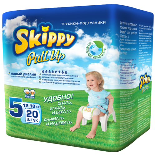 Skippy трусики Pull Up 5 (12-18 кг) 20 шт.