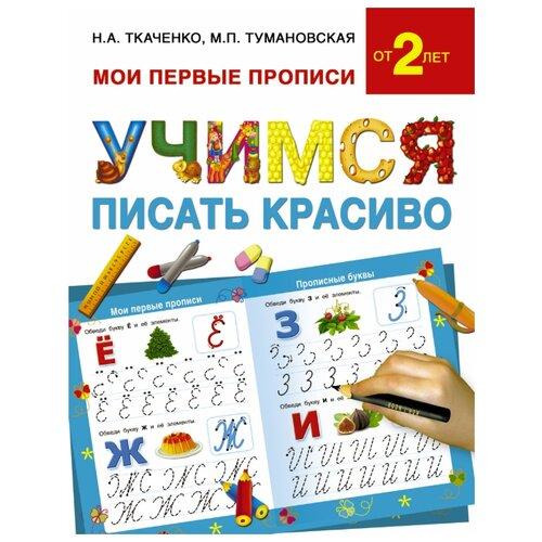 Ткаченко Н.А. Учимся писать красиво