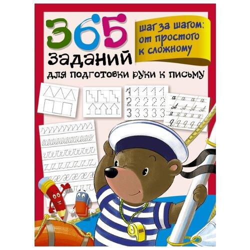 Фото - Дмитриева В.Г. 365 занятий: шаг за шагом. 365 заданий для подготовки руки к письму. Шаг за шагом: от простого к сложному гэр анджела рисование самоучитель шаг за шагом