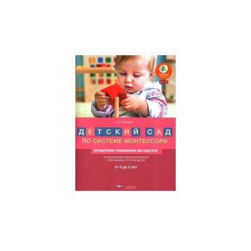 Купить Хилтунен Е.А. ПООП Детский сад по системе Монтессори . Разновозрастная группа детей от 0 до 3 лет , Национальное образование, Учебные пособия