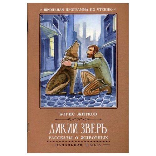 Фото - Житков Б. Дикий зверь. 2-е изд. смоленский м б правоведение учебник 2 е изд