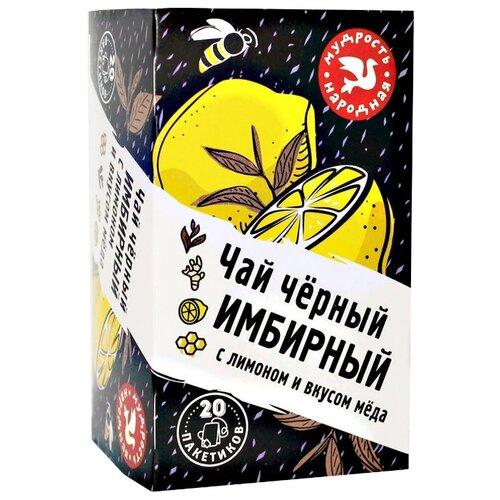цены Чай черный Мудрость Народная имбирный с лимоном и медом , 20 шт.