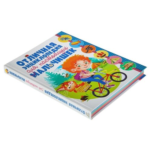 Купить Отличная энциклопедия для настоящих мальчишек, Владис, Познавательная литература