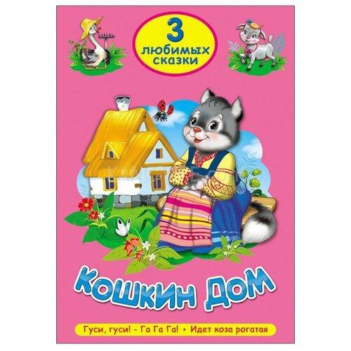 Купить Маршак С. Я. Три любимых сказки. Кошкин дом , Проф-Пресс, Книги для малышей