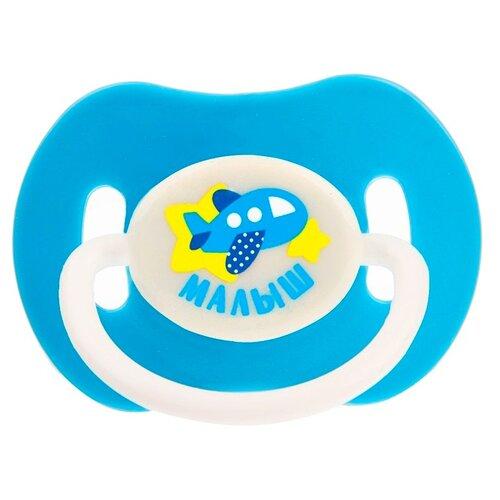 Пустышка силиконовая ортодонтическая Крошка Я Малыш 0-6 м (1 шт) голубой, Пустышки и аксессуары  - купить со скидкой