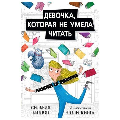 Купить Бишоп С. Девочка, которая не умела читать , Поляндрия, Детская художественная литература