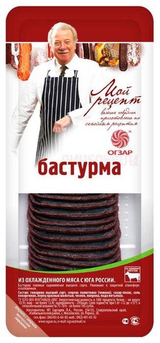 Бастурма Огзар сыровяленая нарезка 80 гр