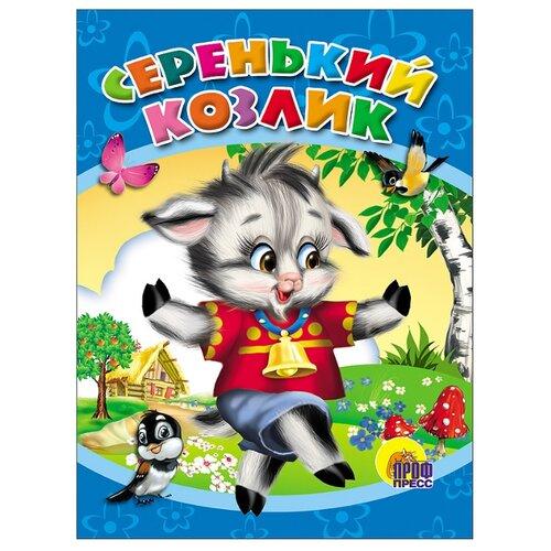 Купить Серенький козлик, Проф-Пресс, Книги для малышей