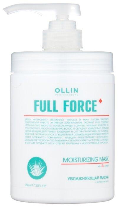 OLLIN Professional Full Force Увлажняющая маска... — купить по выгодной цене на Яндекс.Маркете