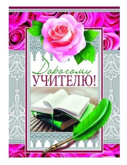 Открытка Творческий Центр СФЕРА Дорогому Учителю!, 1 шт.