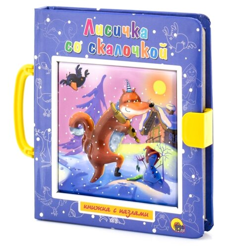Купить Prof-Press Книжка-игрушка Книжка-пазл с замком. Лисичка со скалочкой, Книжки-игрушки