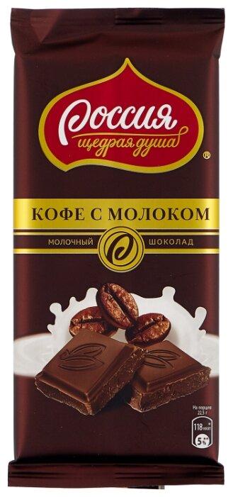 Шоколад Россия Щедрая Душа молочный шоколад Кофе с Молоком, 90 г.