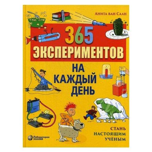 Саан ван А. 365 экспериментов на каждый день. 4-е изд. , Лаборатория знаний, Познавательная литература  - купить со скидкой