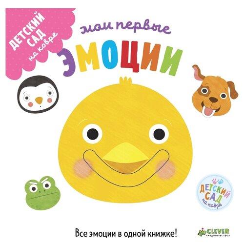 Купить Детский сад на ковре. Мои первые эмоции, CLEVER, Книги для малышей